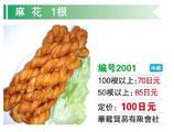 ■麻花 | 手作り揚げパン (柔らかい)