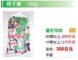 椰子糖| 中国アメ