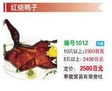 ■紅焼鴨子         | 燻製アヒル