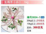 生鶏手(小) | 冷凍鶏足(小)