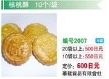 核桃酥 | 手作りクッキー