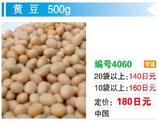 黄豆  | 国産大豆