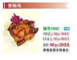 ■香酥鶏|若鶏香り揚げ