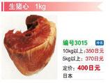 生猪心 | 冷凍豚心