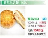 青紅絲月餅 | 手作り月餅