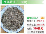 大鍋炒瓜子| 煎り向日葵の種