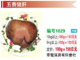 五香猪肝 | 味付け豚レバー