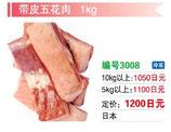帯皮五花肉 | 冷凍皮付き豚バラ