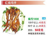 ■紅焼鶏 | 燻製モミジ