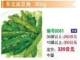 東北油豆角| 中国産インゲン