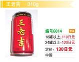 王老吉| 中国健康茶