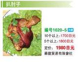 肘子(大) | 醤油味骨付豚腿(大)