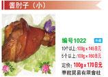 醤肘子(小) |醤油味骨付豚腿(小)