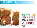 四川榨菜1kg  | 四川ザーサイ 1kg