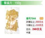 糖姜片| 生生姜飴