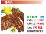 醤脊骨 |醤油味豚背骨