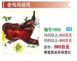 ■老母鶏焼鶏       |            燻製地鶏