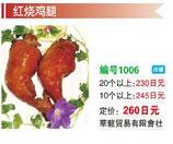■紅焼鶏腿  |  燻製鶏腿