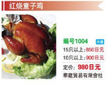 ■紅焼童子鶏     |                  燻製グリラ