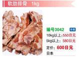 軟肋排骨 | 冷凍豚軟骨