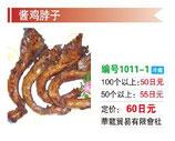 ■醤鶏脖子 |醤油味鶏ガラ