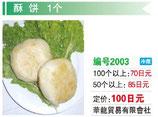 酥餅 | 手作りサクサクパイ
