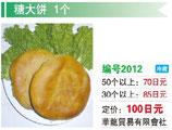 糖大餅 | 手作り砂糖入りパイ