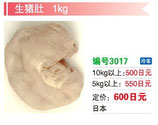生猪肚 | 冷凍豚ガツ(胃袋)