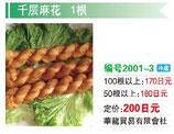 千層大麻花 | 手作りサクサク揚げパン