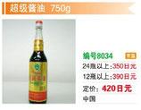 超級醤油| 濃い口醤油