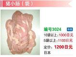 猪小腸 | 冷凍豚小腸