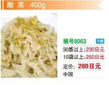 酸菜| 醗酵白菜