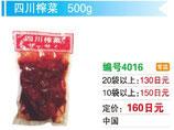 四川榨菜500g  | 四川ザーサイ 500g