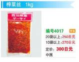 榨菜絲1kg  | ザーサイストリップ