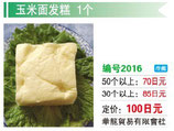 玉米面発糕 | 手作り蒸しパン