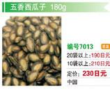 五香西瓜子| 味付けすいかの種