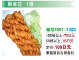 酥麻花 | 手作り揚げパン (硬め)