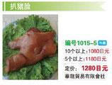 猪頭肉 | 醤油味豚顔