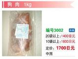 狗肉 | 冷凍食用冷凍犬肉
