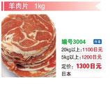 羊肉片 | 冷凍マトンスライス