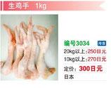 生鶏手 | 冷凍鶏モミジ