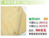 新鮮干豆腐 |新鮮手作り干豆腐