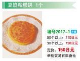 豆餡粘糕餅 | 手作り粒あん入り餅