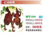 ■紅焼鵪鶉 |燻製ウズラ
