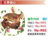五香猪心 | 味付け豚心