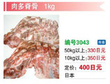 肉多脊骨 | 冷凍豚背骨