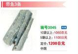 帯魚 | 冷凍太刀魚