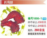 ■扒鶏腿  |徳州味鶏腿