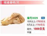 福建番鴨 | 冷凍アヒル