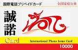 誠諾全国家庭・公衆国際電話カード